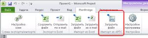 Кнопка загрузки файла АРПС
