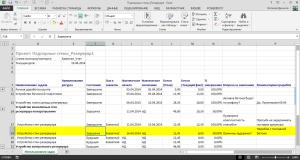 Обменный документ Excel, созданный с помощью PlanBridge