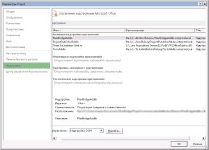 Перечень надстроек в окне параметров Project