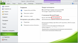 Определение разрядности Project 2010
