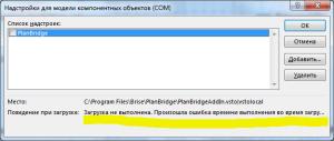 Список надстроек COM