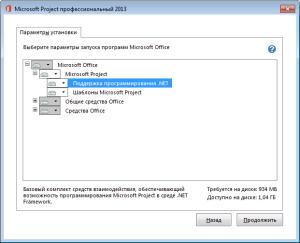 """Добавление компонента """"Поддержка программирования .NET"""""""