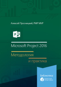 Обложка книги «Microsoft Project 2016. Методология и практика»